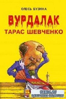 Бузина Олесь - Вурдалак Тарас Шевченко (АудиоКнига)