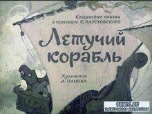 Летучий корабль (диафильм) (1969)