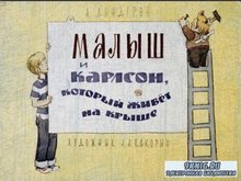 Астрид Линдгрен - Малыш и Карлсон, который живет на крыше (диафильм) (1968)