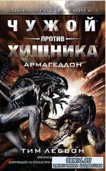 Чужой против Хищника (10 книг) (2016-2018)