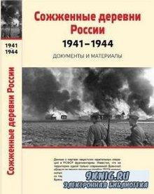 Сожженные деревни России, 1941-1944: Документы и материалы (2017)