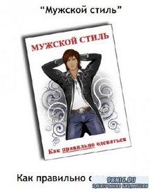 Горячо Олег - Мужской Стиль. Как правильно одеваться