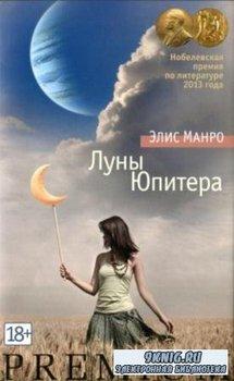 Луны Юпитера (2016)