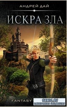 Fantasy-World (АСТ) (12 книг) (2017-2018)