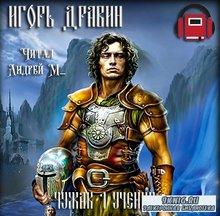 Дравин Игорь - Ученик (АудиоКнига)