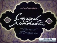 Лазарь Лагин - Старик Хоттабыч (диафильм) (1970)