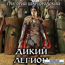 Дикий легион (Аудиокнига)