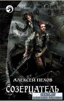 Алексей Пехов - Созерцатель (2 книги) (2016-2018)