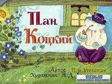 Утевская - Пан Коцкий (диафильм) (1974)