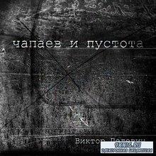 Пелевин Виктор – Чапаев и Пустота (АудиоКнига) читает Алевтина Пугач