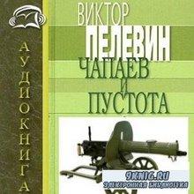 Виктор Пелевин - Чапаев и Пустота (2018) аудиокнига