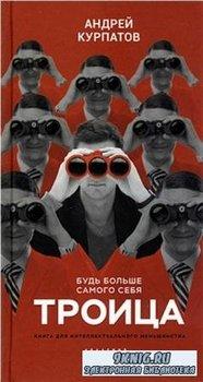 Андрей Курпатов - Троица. Будь больше самого себя (2018)