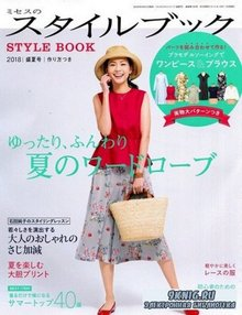 MRS Style book №6 2018
