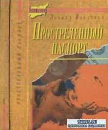 Леонид Влодавец - Простреленный паспорт (1996)