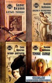 Детективъ-проект (10 книг) (2002-2003)
