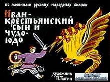 Иван — Крестьянский сын и чудо-юдо (диафильм) (1978)