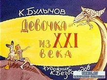 Кир Булычев - Девочка из XXI века (диафильм) (1977)