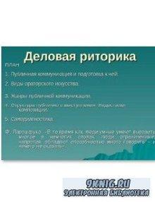 Мельникова С.В. - Деловая риторика (речевая культура делового общения)