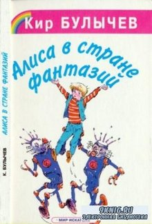 Кир Булычев - Алиса в Стране фантазий (2000)