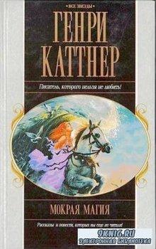 Каттнер Г. - Мокрая магия (2007)
