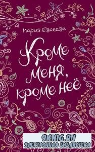 Линия души (7 книг) (2016-2018)