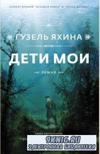 Гузель Яхина - Дети мои (2018)
