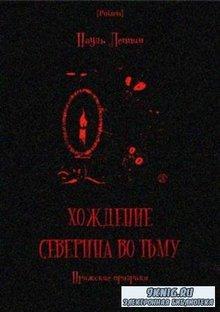Пауль Леппин - Хождение Северина во тьму: Пражские призраки (2018)