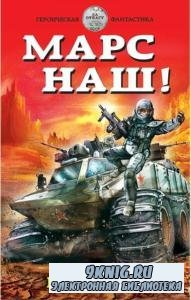 Героическая фантастика (35 книг) (2013-2018)
