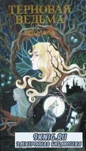 Ведьмин сад (3 книги) (2018)