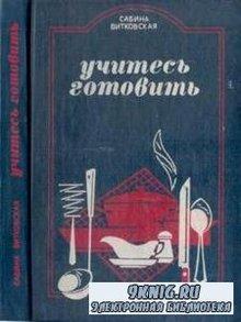 Витковская С. - Учитесь готовить (1986)