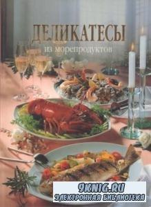 Эрика Каспарек-Тюрккан - Деликатесы из морепродуктов (2009)