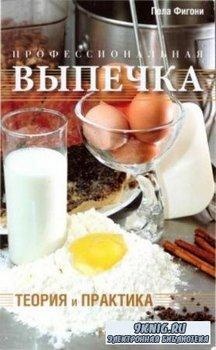 Профессиональная выпечка: теория и практика (2004)