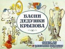 Иван Андреевич Крылов - Басни дедушки Крылова (1986)