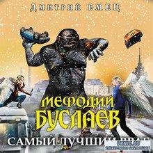 Мефодий Буслаев. Самый лучший враг (Аудиокнига)