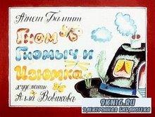 Агнеш Балинт - Гном Гномыч и Изюминка (диафильм) (1986)