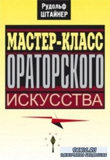 Штайнер Р. - Мастер-класс ораторского искусства