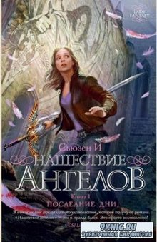 Lady Fantasy (44 книги) (2012-2018)