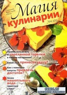 Обереги. Спецвыпуск №4 2013г. Магия кулинарии