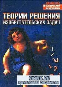 Меерович М.И., Шрагина Л.И. - Теории решения изобретательских задач