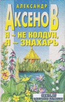 Аксенов А.П. - Я - не колдун, я - знахарь