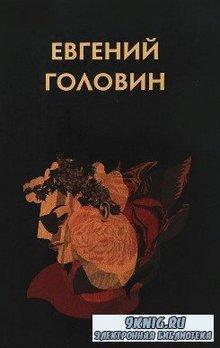 Головин Е.В. - Собрание сочинений (74 книги)