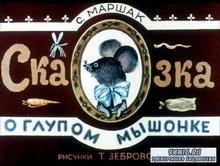 Маршак - Сказка о глупом мышонке (диафильм) (1979)