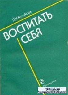 Куликова Л.Н. - Воспитать себя