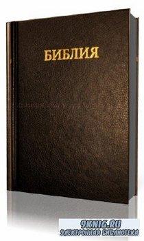 Библия  -  Послание к Галатам  (Аудиокнига)