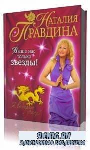 Наталья  Правдина  -  Выше Нас только звезды   (Аудиокнига)