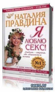Наталья  Правдина  -  Я люблю секс  (Аудиокнига)