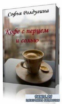 Софья  Ролдугина  -  Кофе с перцем и солью  (Аудиокнига)