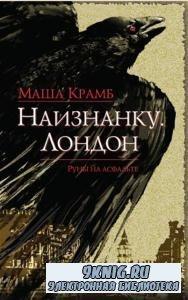 Маша Крамб - Наизнанку. Лондон (2018)