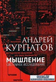 Андрей Курпатов - Мышление. Системное исследование (2018)
