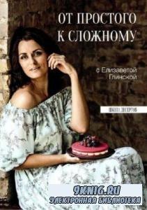 Е. Глинская - От простого к сложному с Елизаветой Глинской (2016)